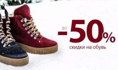 Как купить желанную зимнюю обувь со скидкой